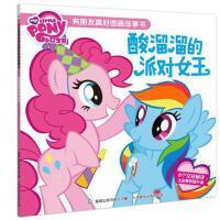 小马宝莉 正版 孩之宝公司,童趣出版有限公司 9787115426062