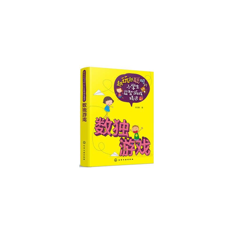 越玩越聪明的小学生益智游戏精选--数独游戏 正版书籍 限时抢购 当当低价 团购更优惠 13521405301 (V同步)