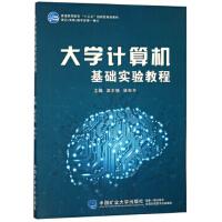大学计算机基础实验教程 9787564640545 梁志强,林和平 中国矿业大学出版社