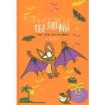 【旧书二手书9成新】银翅蝠――蝙蝠的故事小丛书 (加)奥培尔(Oppel,K.) ,胡慧峰 9787806578988