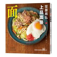 笠原将弘的上品面条 美食书 日式料理 乌冬面荞麦面挂面冷面炒面意面的做法 面条酱汁蘸料小菜