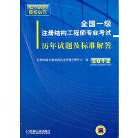 2012年全国一级注册结构工程师专业考试历年试题及标准解答