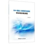 FRP-混凝土-钢双层空心管柱受压试验及理论模型