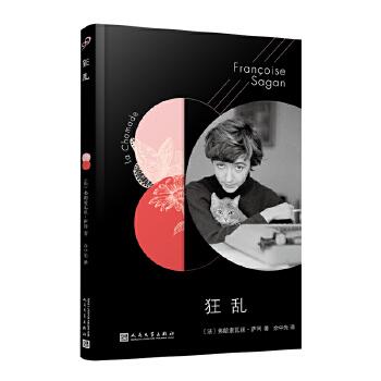 法国文学才女萨冈传奇作品系列:狂乱(软精装) 一开始,谁都以为自己会忠于心跳。法国才女萨冈书写都市人的幸福真相。