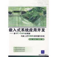 嵌入式系统应用开发:基于C*Core处理器与嵌入式Linux实时操作系统
