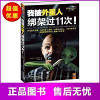 我被外星人绑架过11次 [美]斯坦・罗曼尼克 著【正版旧书,品质无忧】