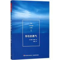 存在的勇气 中国轻工业出版社