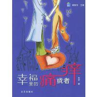【正版包邮】幸福里的痛或者痒 蒋振东 主编 北京出版社 9787200056358