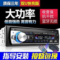 车载收音机通用12V/24V音响主机多功能蓝牙MP3播放器货汽车CD卡机