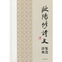 中国文学名家名作鉴赏辞典系列 欧阳修诗文鉴赏辞典