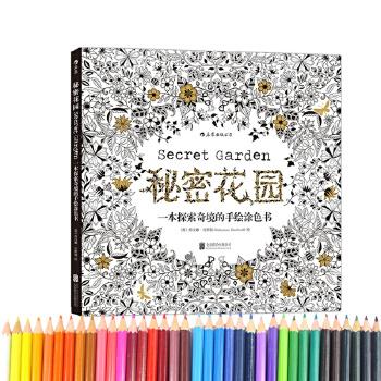 秘密花园+24色彩色铅笔套装