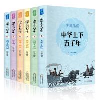 中华上下五千年(全6册 学生版 白话文 写给青少年的中华上下五千年)