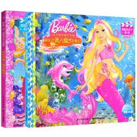 芭比公主童话故事书注音版 芭比之美人鱼历险记1+2 芭比小公主影院2册 童话故事书睡前儿童故事6-7-8-9-10-1
