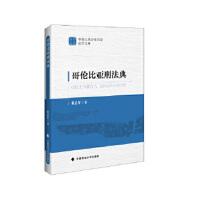 哥伦比亚刑法典 陈志军 9787562063360 中国政法大学出版社【直发】 正版保障 达额立减 闪电发货 80%城市