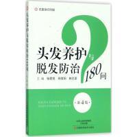 头发养护与脱发防治180问(第4版) 张君坦,郑霄阳,林忠豪 编著