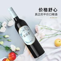 张裕官方旗舰店 新品上市乐百意半甜红葡萄酒750ml