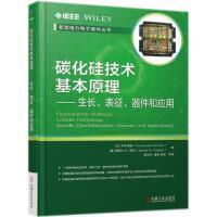 碳化硅技术基本原理:生长.表征.器件和应用 机械工业出版社