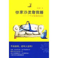 【旧书二手书5成新】你家沙发借我睡:一个沙发客的自白
