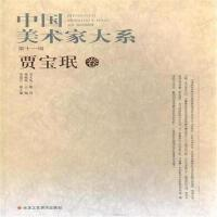 贾宝珉-中国美术家大系-第十一辑 9787514002911