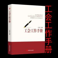 工会工作手册 9787517130406 张安顺 中国言实出版社