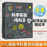 正版 科学实验嗨起来 少儿百科全书三四五六年级科学课外书儿童科普读物6-8-10岁大百科儿童图书漫画书籍中国少年绘本身