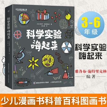 正版 科学实验嗨起来 少儿百科全书三四五六年级科学课外书儿童科普读物6-8-10岁大百科儿童图书漫画书籍中国少年绘本身边的科学