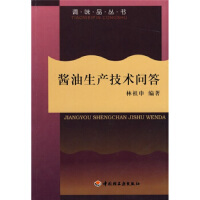 酱油生产技术问答,林祖申,中国轻工业出版社9787501928477