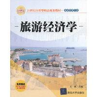 旅游经济学(21世纪应用型精品规划教材 旅游管理专业)