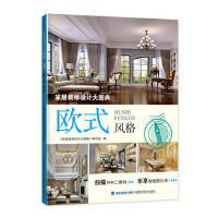 家居装修设计大图典:欧式风格 《家居装修设计大图典》编 9787533553937睿智启图书