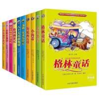 世界名著系列丛书 第y1辑 10本 世界经典童话 鲁滨逊漂流记(彩绘版)四三二一年级课外书读物 6-7-8-9-10-