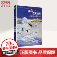 【入围2018中国好书】飞越喜马拉雅