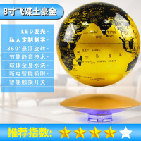 物理模型�[件磁�腋�[件永��x�C地球�x�l光自�D�W生玩具科技�Y品 8寸�w碟底金色磁�腋〉厍�x 球�w�l光+可自�D