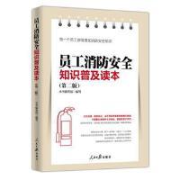 正版现货 员工消防安全知识普及读本 第三版 9787511552211