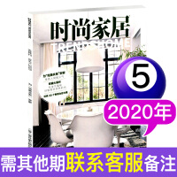 时尚家居杂志2020年5月瑞丽家居设计期刊图书书籍【单本】