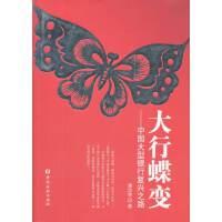 大行蝶变――中国大型商业银行复兴之路