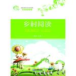 青苹果丛书―乡村阅读