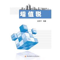"""""""搭积木 学税法""""系列教材――增值税"""