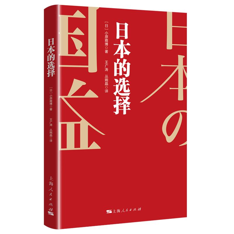 日本的选择 国家利益究竟是什么?在大国竞争的背景下,日本将如何选择?日本前驻上海总领事小原雅博全面阐述日本外交政策新思维。