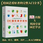 DK园艺新手百科