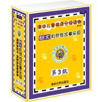 机灵狗故事乐园第3级) 本社 主编 清华大学出版社