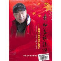 舞动军旅情怀-赵明军旅舞蹈作品晚会(珍藏版)DVD( 货号:20000182730127)