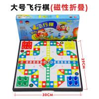 飞行棋先行者下棋幼儿园小学生儿童棋类益智磁石游戏棋带磁性棋盘