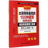 出现频率最高的100种题型精解精练(强化版)信息系统管理工程师 吴敏 等 主编