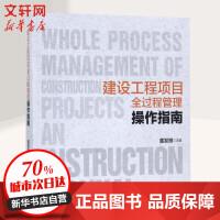 建设工程项目全过程管理操作指南 董发根 主编