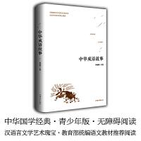 中华成语故事 名家诠释 无障碍阅读 原版直译