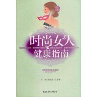 时尚女人健康指南 正版 于帆,杨晓霞 9787504852045