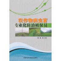 农作物病虫害专业化防治植保员 陈勇等 中国农业科学技术出版社