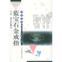 【新书店正版】蓝宝石金戒指 特・赛音巴雅尔 中国文联出版社