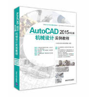 【二手8新正版】AutoCAD 2015中文版机械设计实例教程 CAD/CAM/CAE技术联盟 97873024317