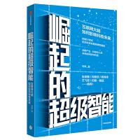 崛起的超级智能-互联网大脑如何影响科技未来刘锋中信出版集团,中信出版社